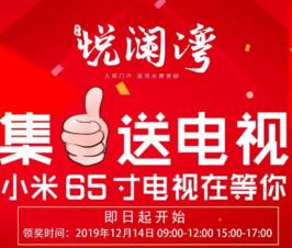 倒计时3天丨悦澜湾,转发集赞送好礼,小米电视等暖冬豪礼免费拿!!!