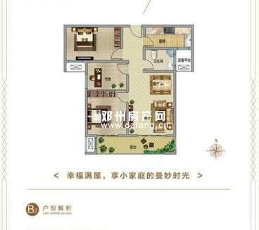 出售建业森林半岛3室2厅1卫111平米70万住宅