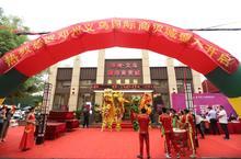 全城聚焦 | 邓州义乌国际商贸城营销中心盛大开放