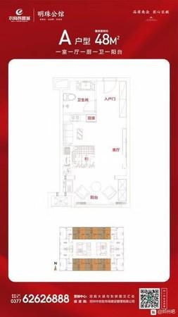 出售农商智慧城1室1厅1卫48平米20万住宅