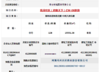 陈湾社区(君临天下)CW-06地块预售许可公示