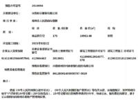 邓州市佰宇*卢浮帝景14#住宅楼(29F含幼儿园)、15#住宅楼预售许可公示