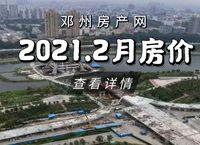 无优惠不买房!邓州2021年2月房价信息新鲜出炉!