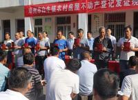 前天,邓州近200户农民拿到首批不动产证!
